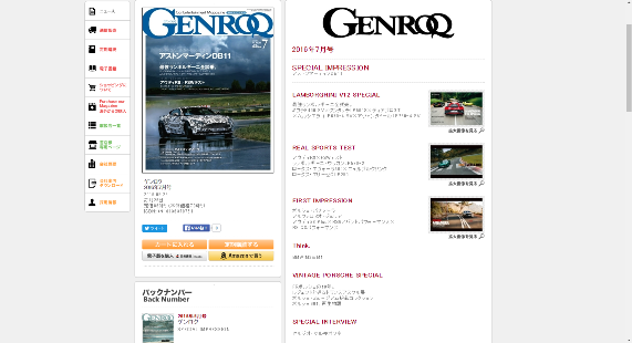 genroq201607
